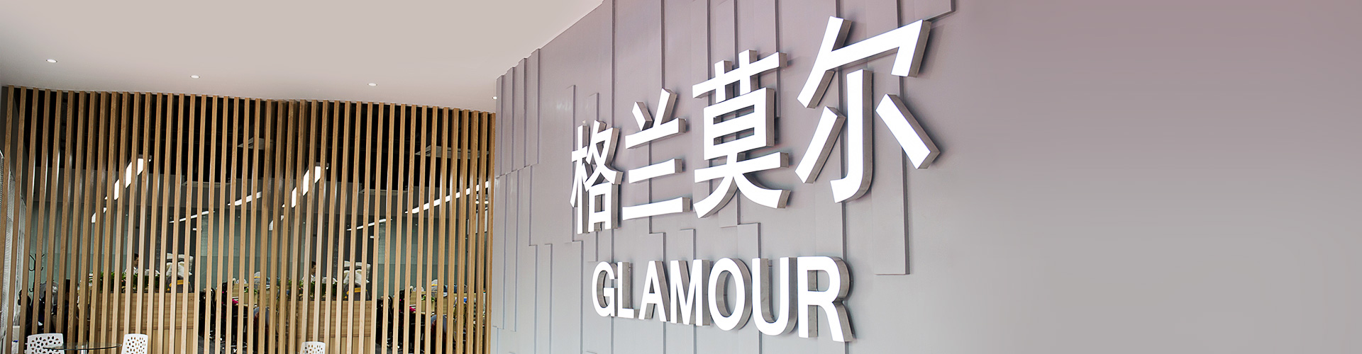 About Glamour